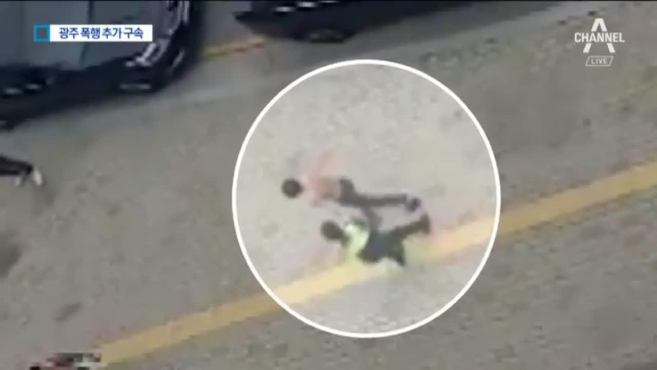 '광주 집단폭행' 소극 대응 논란…2명 추가 영장