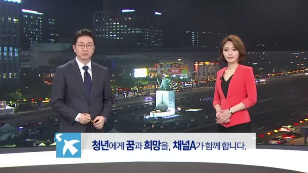 5월 4일 뉴스A 클로징