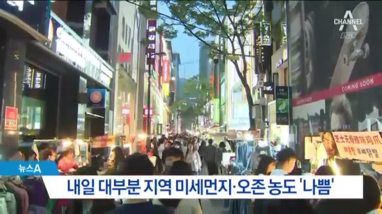 [날씨]서울 낮 28도 초여름…미세먼지 '나쁨'