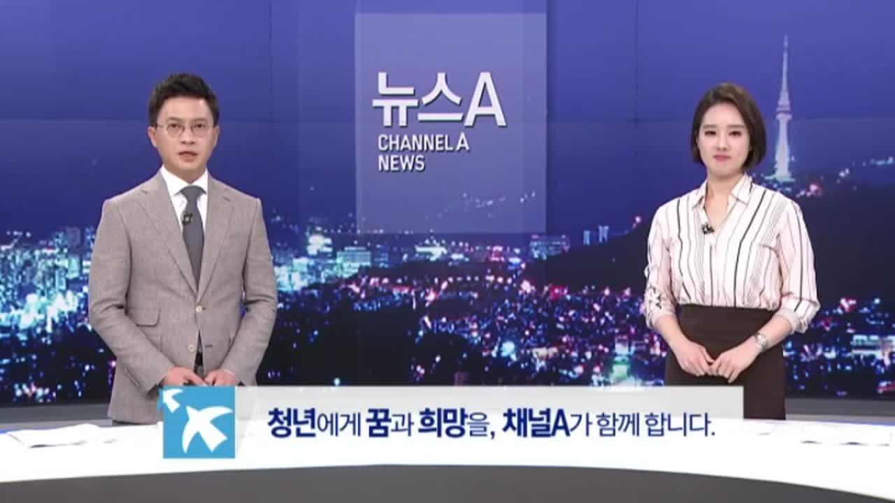 6월 17일 뉴스A 클로징