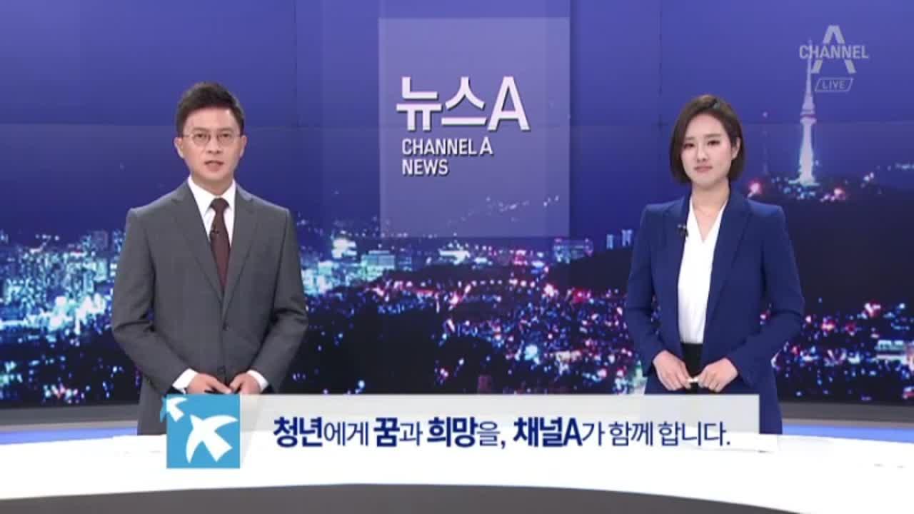 7월 1일 뉴스A 클로징