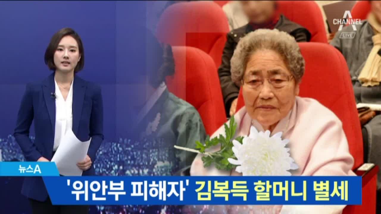 [이시각 핫뉴스]'위안부 피해자' 김복득 할머니 별세