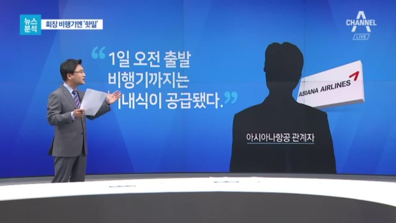 [뉴스분석]'아름답지 않은' 아시아나 기내식