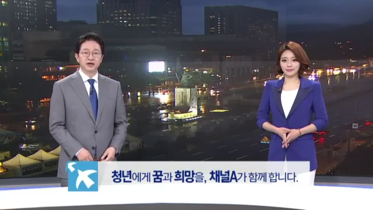 7월 9일 뉴스A 클로징