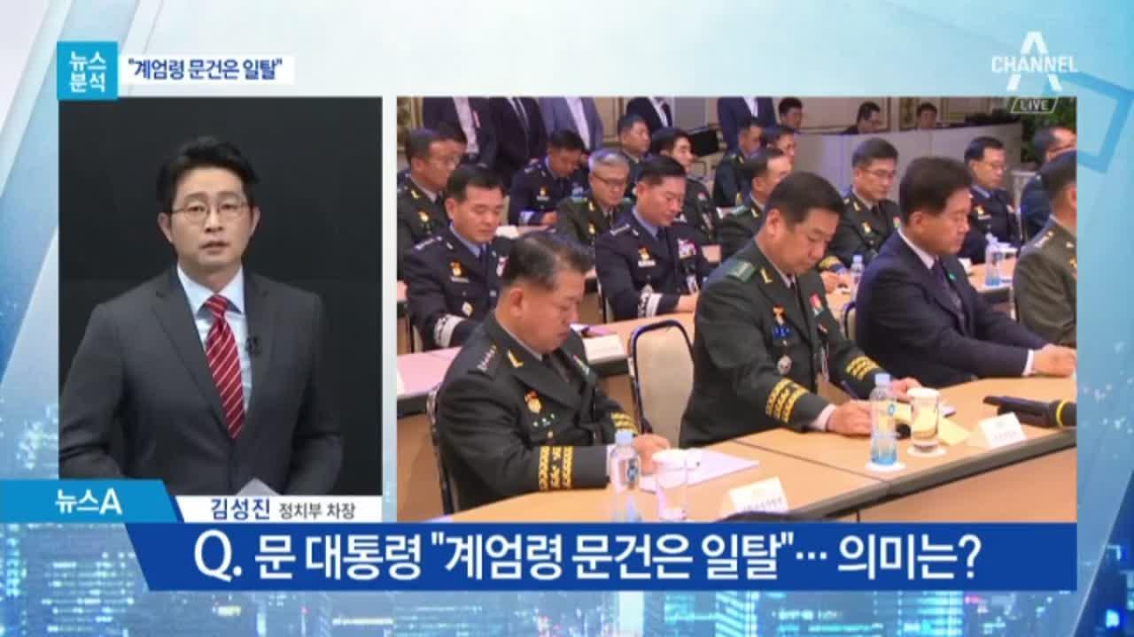 [뉴스분석]흔들리는 軍 '충성과 일탈'