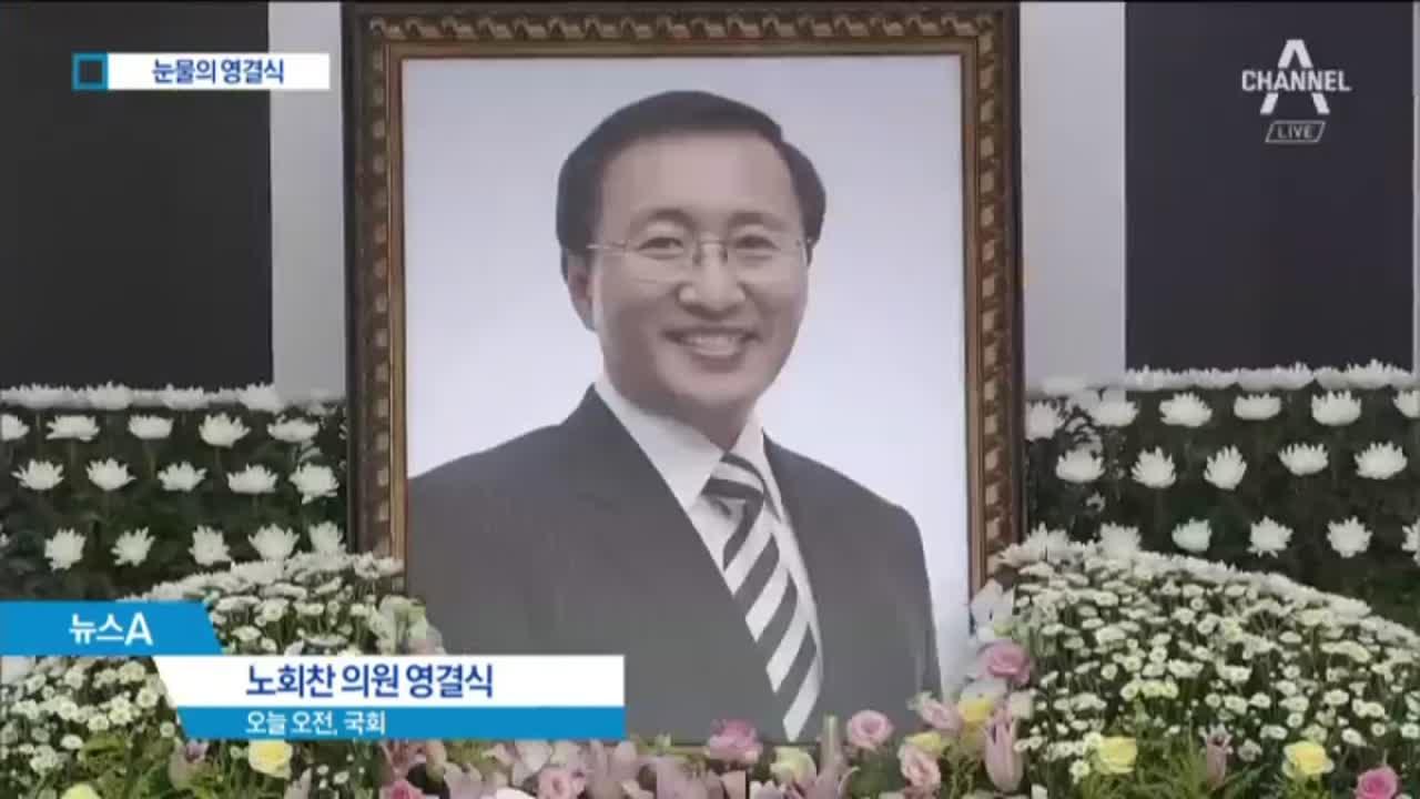 """노회찬 의원 영결식…정의당 """"진보집권 꿈 이룰 것"""""""