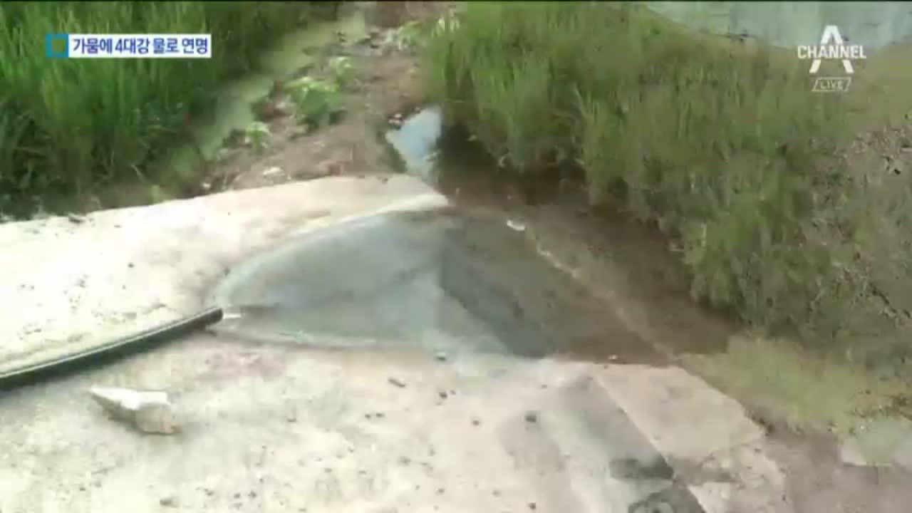 가뭄에 4대강 물까지 동원…지역 갈등 부른다
