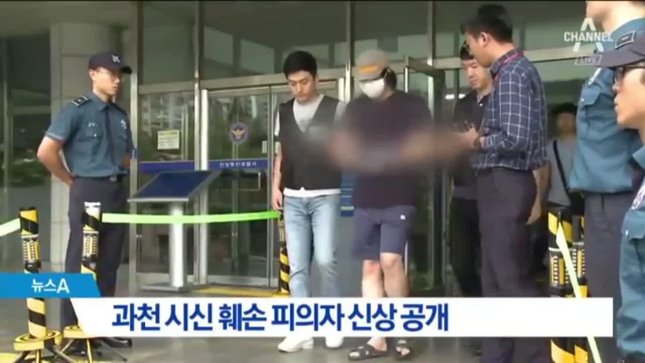 과천 시신 훼손 피의자 신상 공개…구속영장 발부