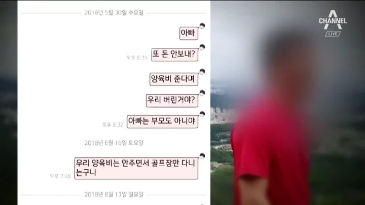 [더깊은뉴스]양육비 지급 나몰라라…나쁜 아빠들