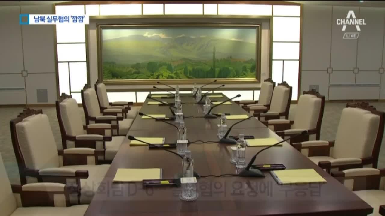 6일 남았는데 대답 없는 북한…깜깜이 실무협의