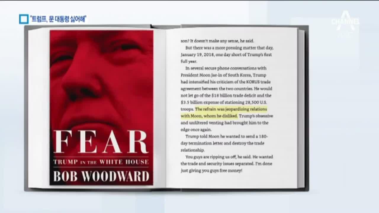 """밥 우드워드 '공포' 출간…""""트럼프, 문 대통령 싫어한...."""