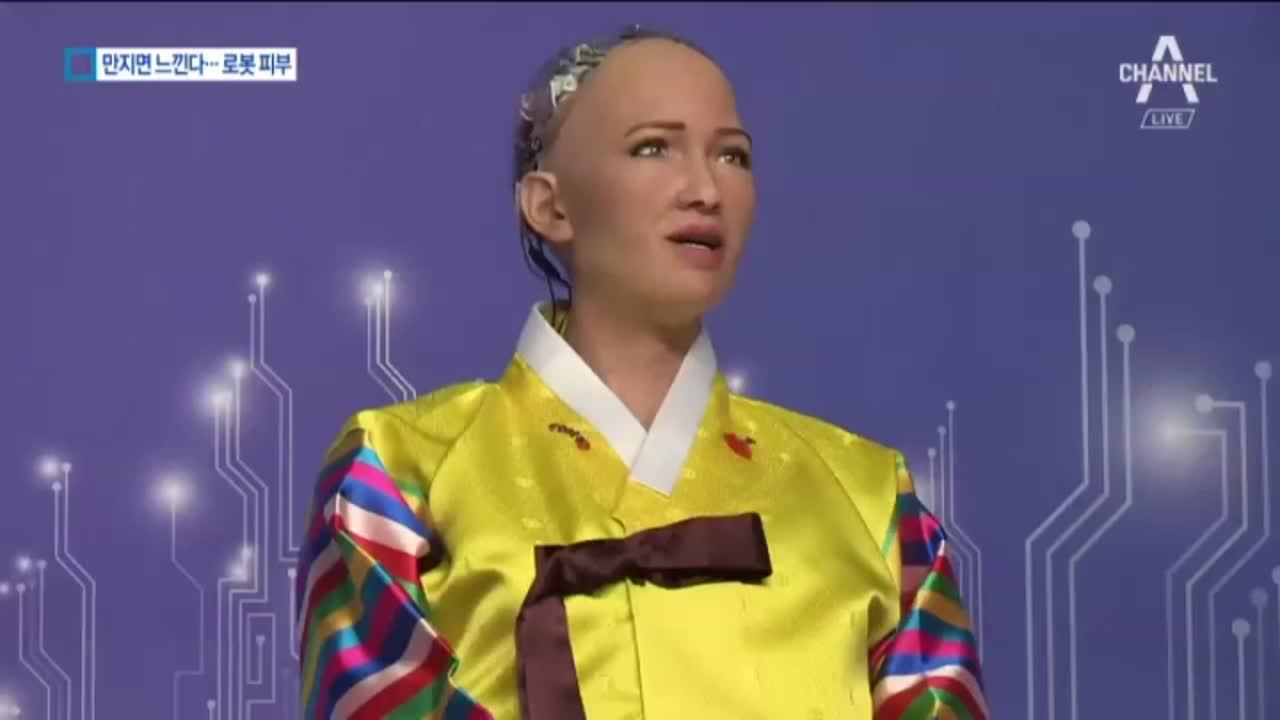 사람처럼 느낀다…꼬집으면 반응하는 '로봇 피부'