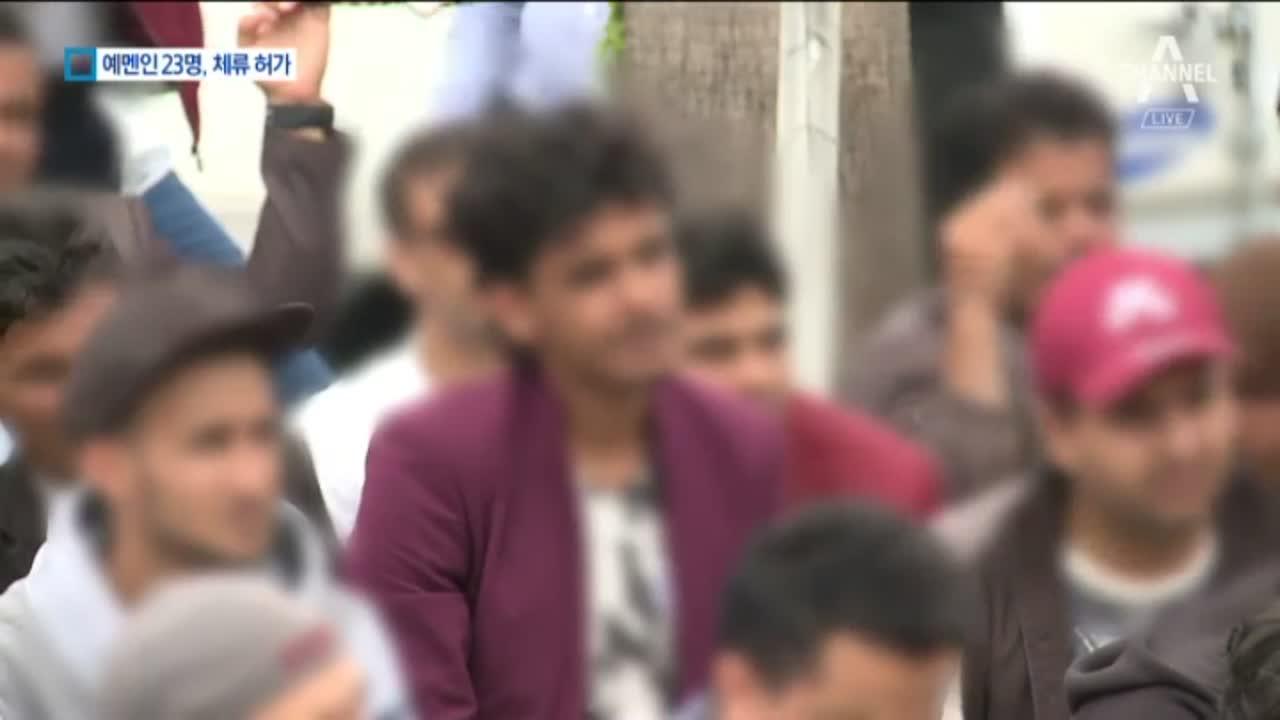 """예멘 난민 23명 인도적 체류 허가…22명 """"대도시 가...."""