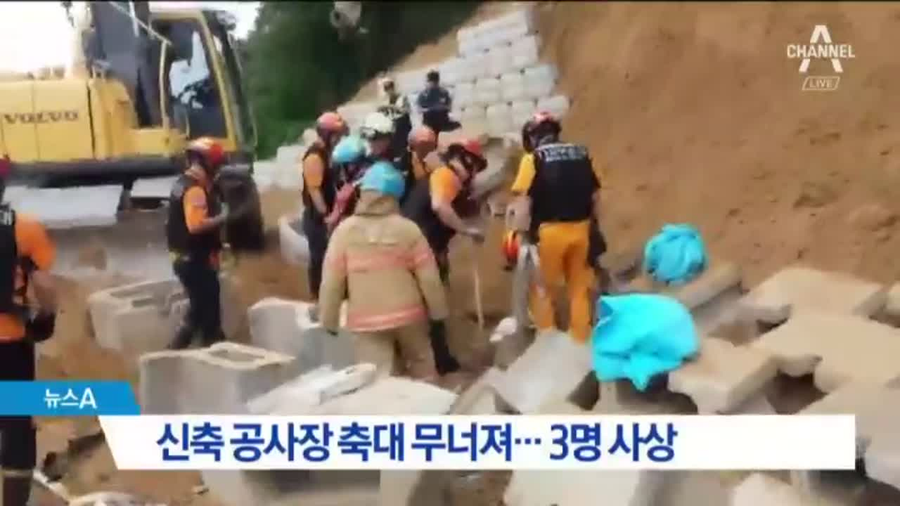 경기도 화성 신축 공사장 축대 무너져 3명 사상