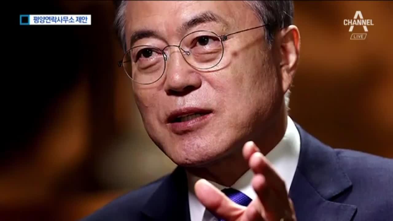 """문 대통령 """"상응조치로 평양에 美 연락사무소 설치"""""""