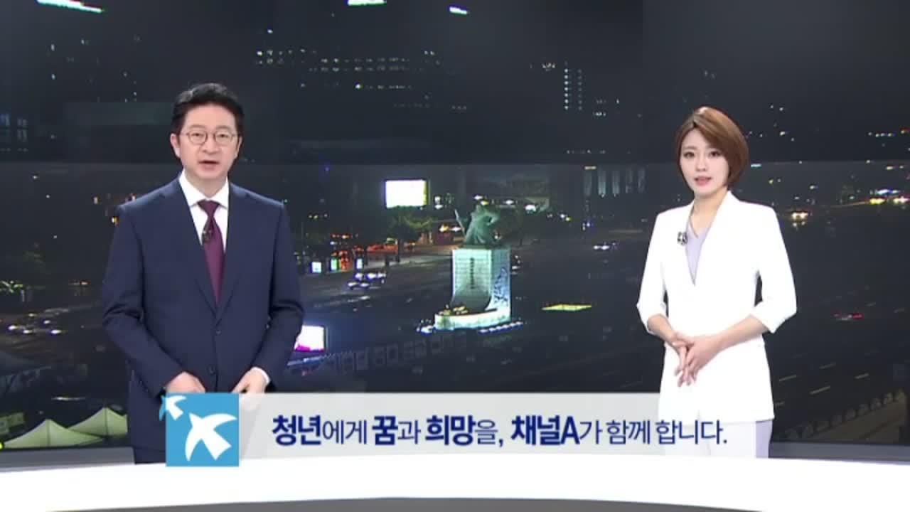 9월 26일 뉴스A 클로징