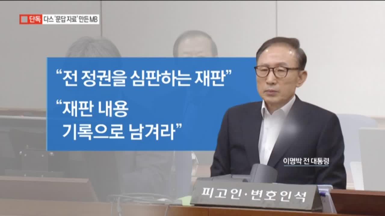 [단독]MB, 다스 소유 관계 반박할 문답자료 작성