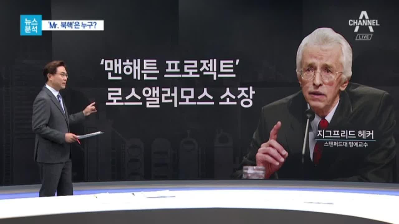 [뉴스분석]'Mr. 북핵'의 걱정…북핵 협상의 민낯