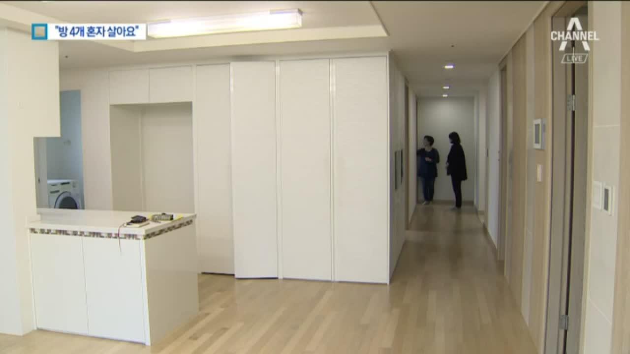 """""""방 4개 혼자 살아요""""…'1인 가구=원룸' 공식 깨졌...."""