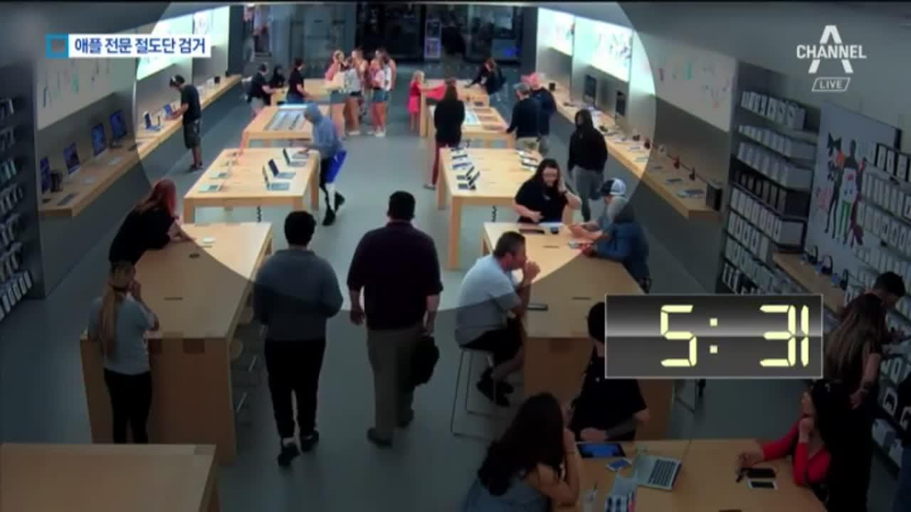 애플 매장만 턴다…CCTV에 포착된 전문 절도단