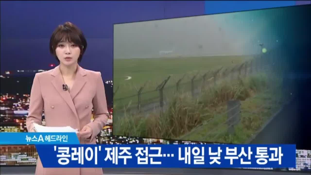 10월 5일 오늘의 주요뉴스