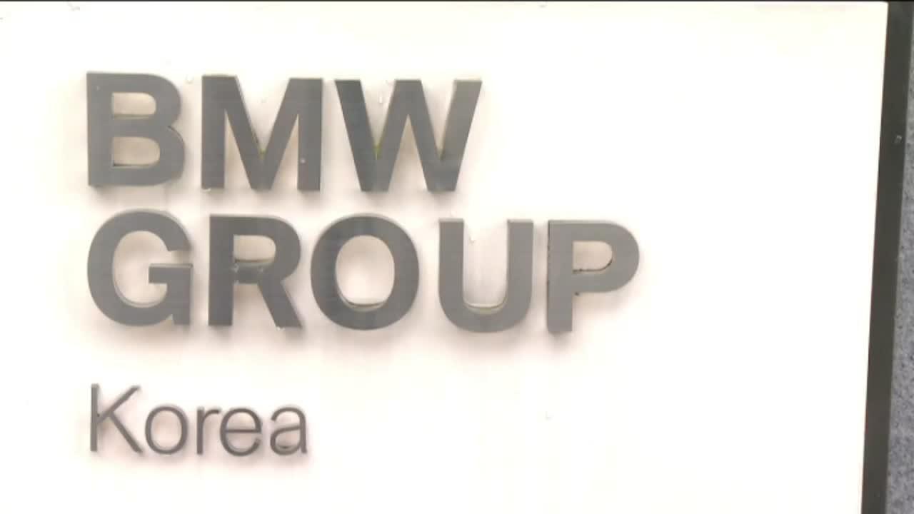 법원, 집단소송 BMW 재산 40억 가압류 결정
