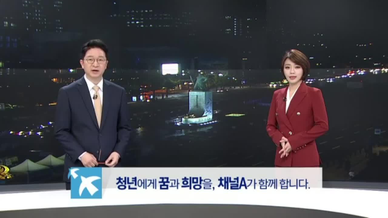 10월 18일 뉴스A 클로징