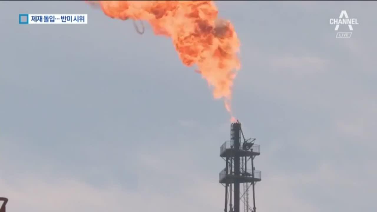 """미국, 이란 원유 제재 돌입…""""한국은 6개월 예외"""""""