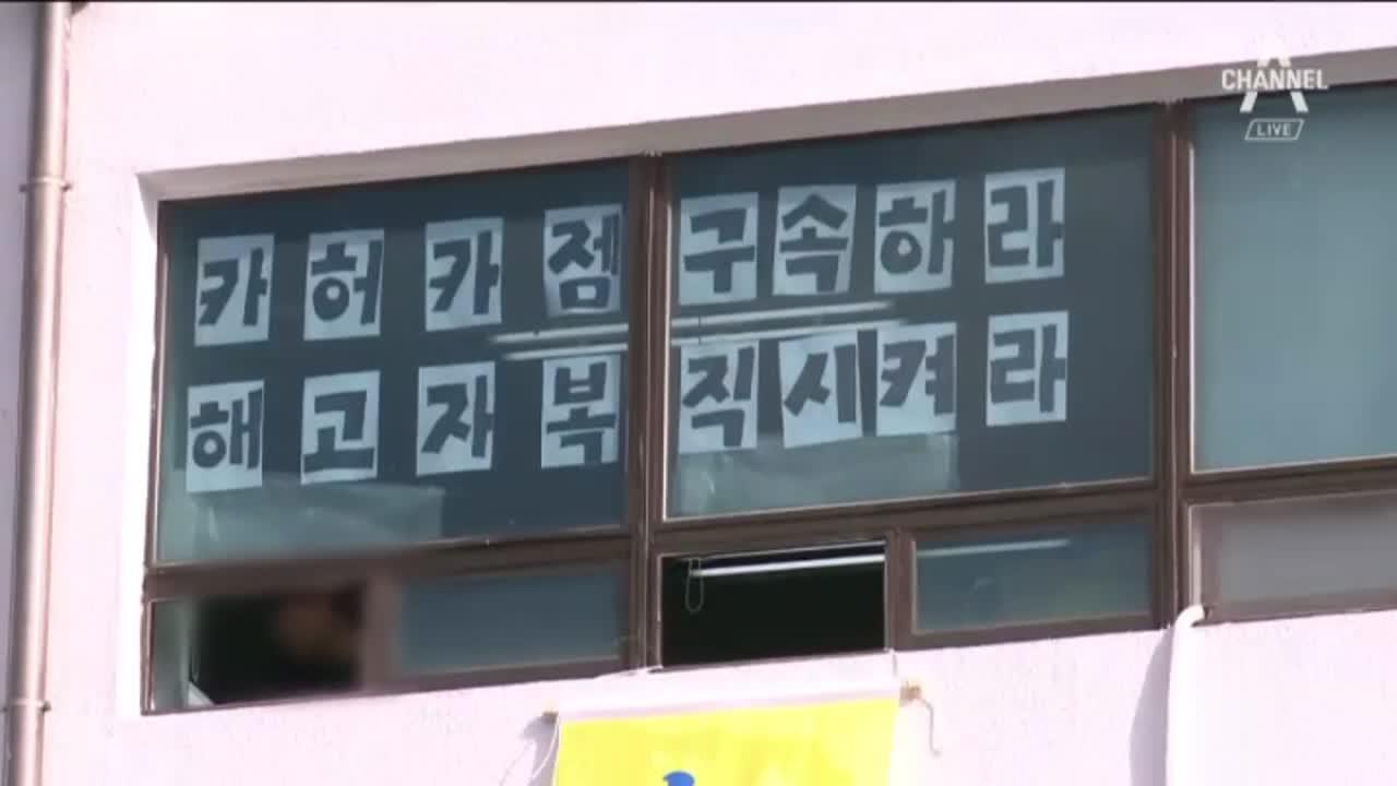 올해만 4번째…민노총, 고용부 청사 기습 점거