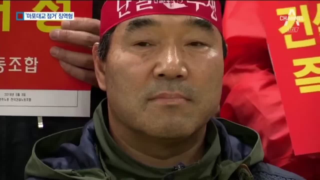 '마포대교 점거' 건설노조 위원장 징역 1년 6월