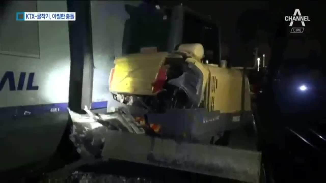 KTX 운행선로에서 굴착기 작업…아찔한 충돌