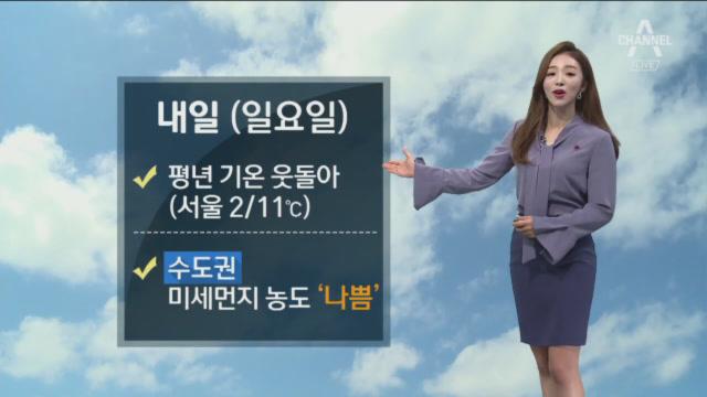 [날씨]평년 기온 웃돌아…수도권 미세먼지 나쁨