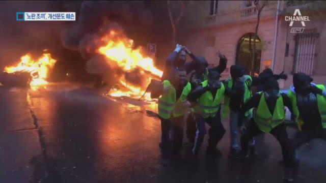 '노란 조끼' 폭력 시위에…파리 개선문도 훼손