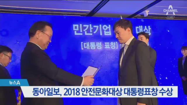 동아일보, 안전문화대상 대통령표창 수상