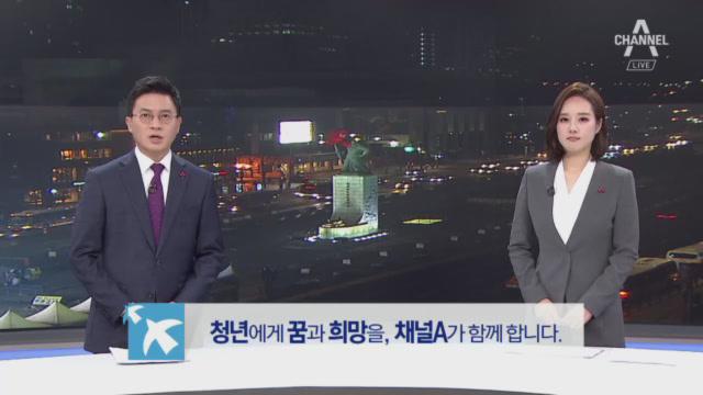 12월 16일 뉴스A 클로징