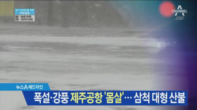 12월 29일 오늘의 주요뉴스