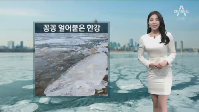[날씨]내일도 혹한 기승…월요일부터 추위 누그러져