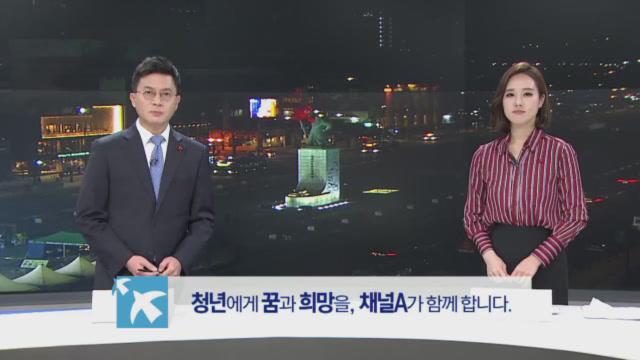 12월 29일 뉴스A 클로징