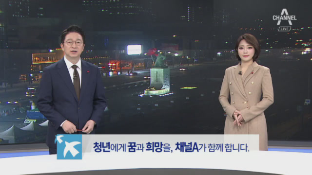 1월 3일 뉴스A 클로징
