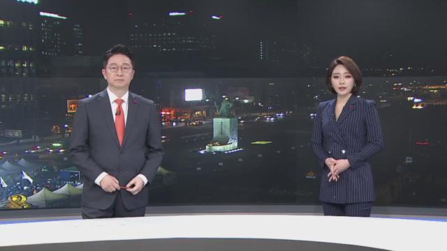 1월 16일 뉴스A 클로징