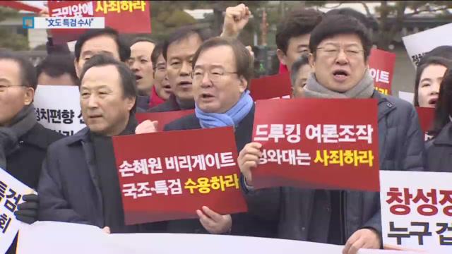 """""""문 대통령은 응답하라""""…특검 카드 꺼낸 한국당"""