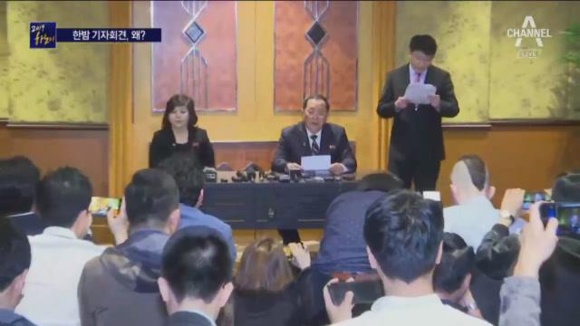 """김정은 지시로 기습 기자회견…""""미국이 준비 안 돼"""""""