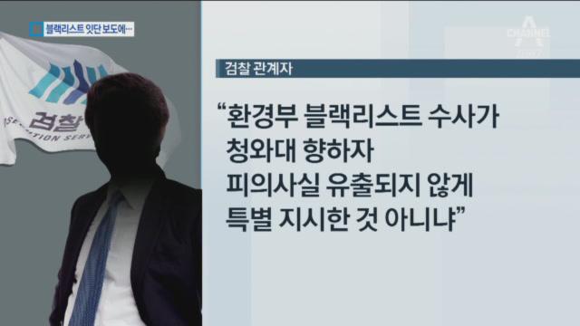 """靑 의식했나…박상기 """"검찰, 피의사실 공표 주의"""""""