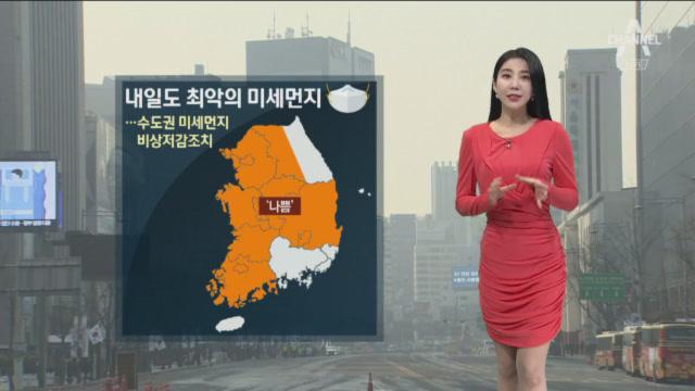 [날씨]수도권 미세먼지 비상저감조치…일요일 비