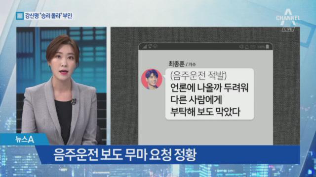 경찰 유착 의혹에 깜짝…경찰청장, 긴급 간담회 자처