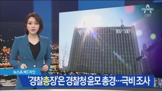 3월 15일 오늘의 주요뉴스