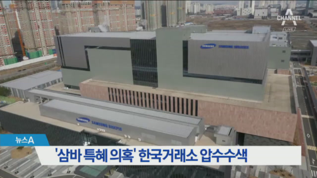 검찰, '삼바 특혜 의혹' 한국거래소 압수수색