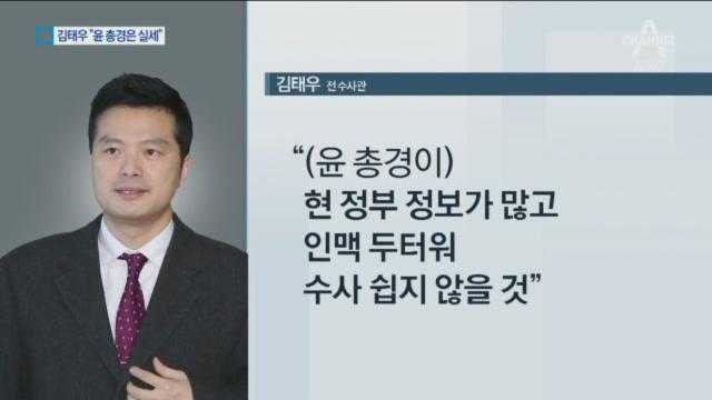 """김태우 """"윤모 총경은 실세 경찰…수사 쉽지 않을 것"""""""
