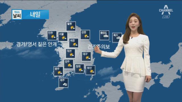 [날씨]전국 맑고 일교차 커…한때 미세먼지 '나쁨'
