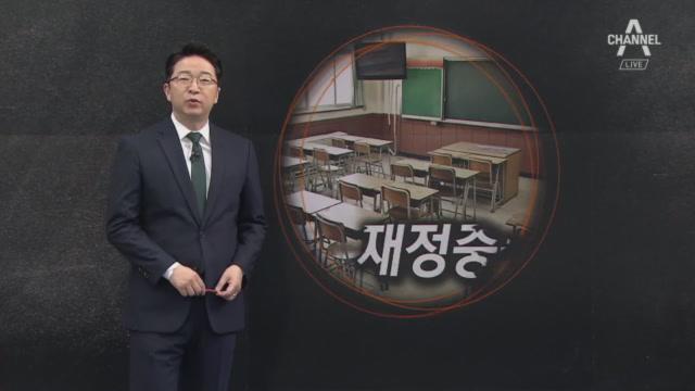 [4월 9일 클로징멘트]앞뒤 안 맞는 '고교 무상교육'